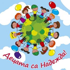 Ден на детето 1-ви юни - празник на всички деца